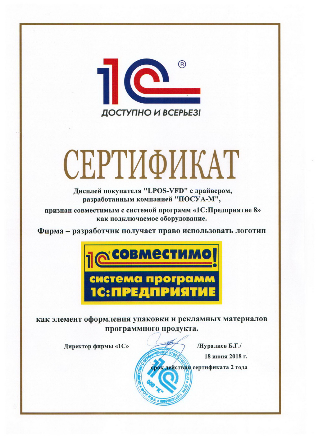 1c buyer display certificate